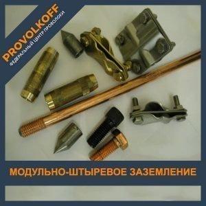 Комплекты заземления модульно-штыревые