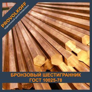 Бронзовый шестигранник ГОСТ 10025-78