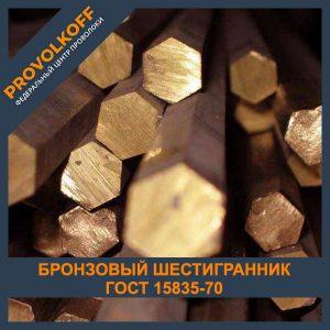 Бронзовый шестигранник ГОСТ 15835-70