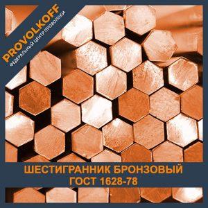 Шестигранник бронзовый ГОСТ 1628-78