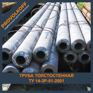 Трубы толстостенные ТУ 14-3Р-51-2001