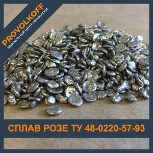 Сплав Розе ТУ 48-0220-57-93 для пайки